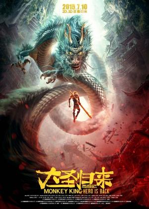 Xi you ji zhi da sheng gui lai 3572x5000
