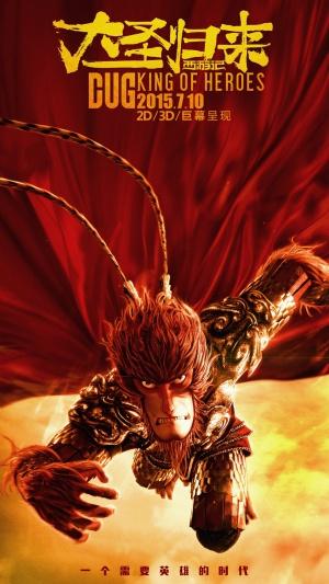 Xi you ji zhi da sheng gui lai 1000x1775