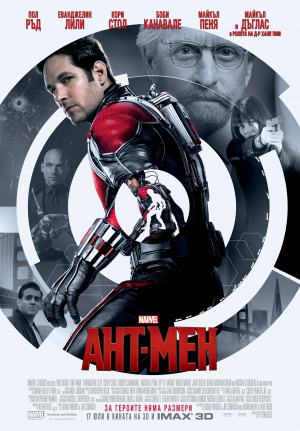 Ant-Man 2701x3882