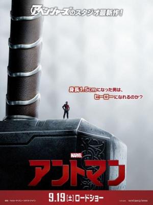 Ant-Man 599x798
