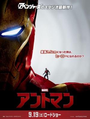 Ant-Man 750x997