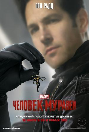 Ant-Man 1772x2606