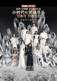 Xiao shi dai 4: Ling hun jin tou poster