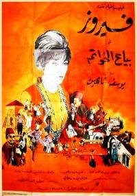 Biya el-Khawatim poster