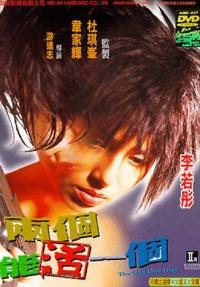 Liang ge zhi neng huo yi ge poster
