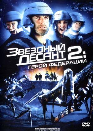 Starship Troopers 2: Hero of the Federation 1100x1548