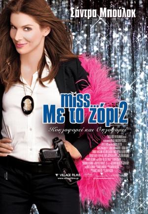 Miss Congeniality 2: Armed & Fabulous 567x818