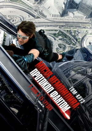 Mission: Impossible - Ghost Protocol 1954x2783