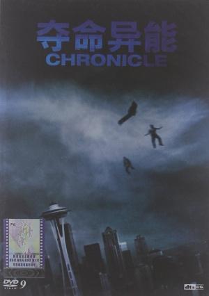 Chronicle 762x1083