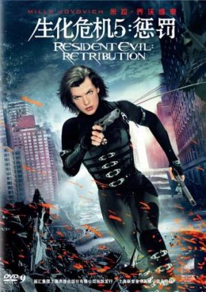 Resident Evil: Retribution 354x500
