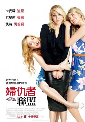 The Other Woman 1956x2793