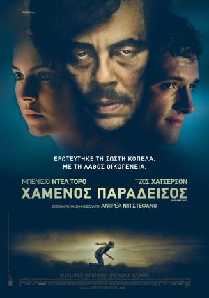 Escobar: Paradise Lost 2756x3937