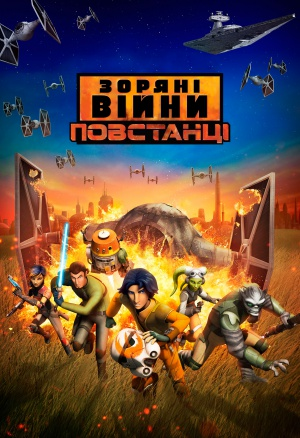 Star Wars: Rebels 2057x3000