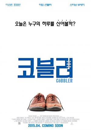 The Cobbler 2000x2850