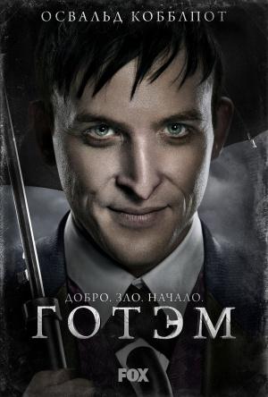 Gotham 2633x3900