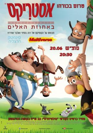 Asterix im Land der Götter 1114x1599