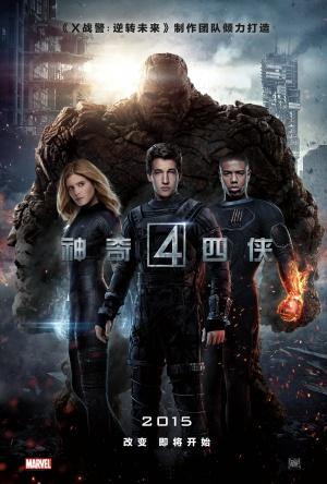 Fantastic Four 1751x2590