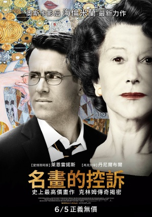 Woman in Gold 2038x2909