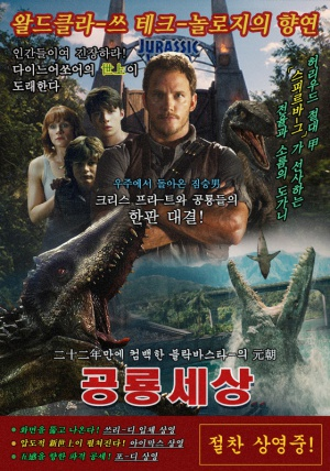 Jurassic World 560x798