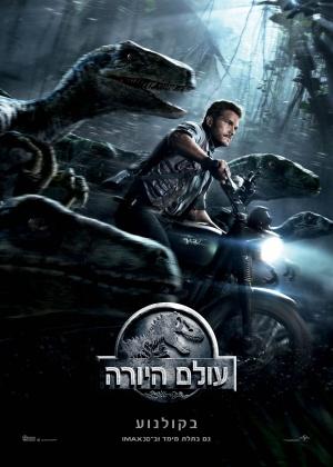 Jurassic World 2953x4134