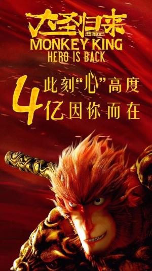 Xi you ji zhi da sheng gui lai 720x1280