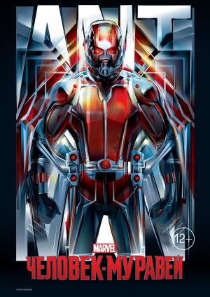 Ant-Man 1754x2480