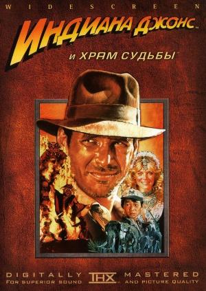Indiana Jones and the Temple of Doom 1000x1410