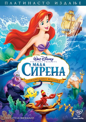 The Little Mermaid 568x806
