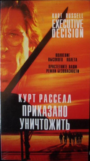 Executive Decision 398x712