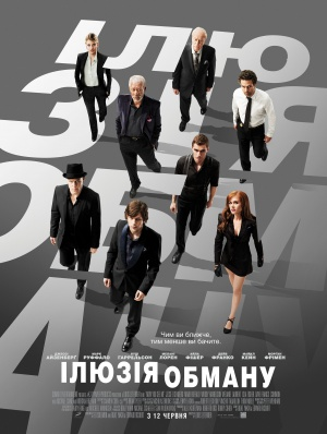 Now You See Me 2519x3340