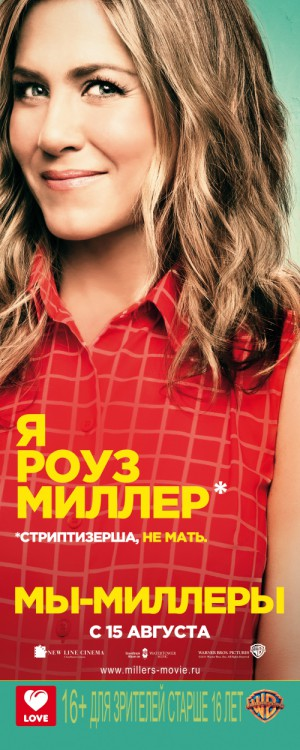 We're the Millers 2362x5906