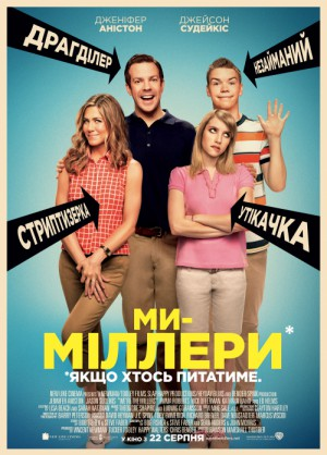 We're the Millers 4134x5763