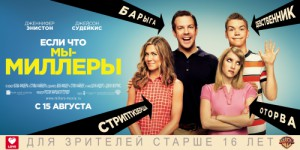 We're the Millers 6000x3000