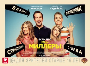 We're the Millers 7500x5501