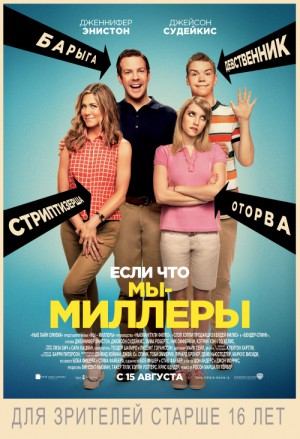 We're the Millers 4098x6000