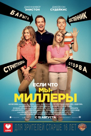 We're the Millers 3543x5315