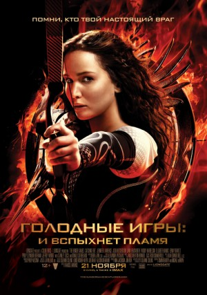 The Hunger Games: Catching Fire 5272x7500