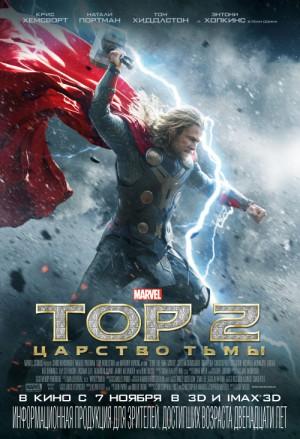 Thor: The Dark World 5124x7500