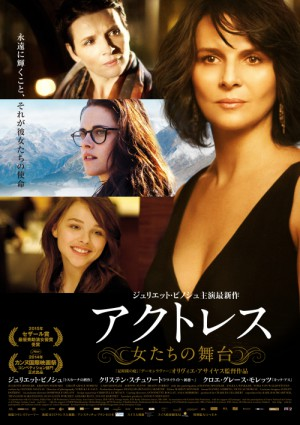 Clouds of Sils Maria 2149x3041