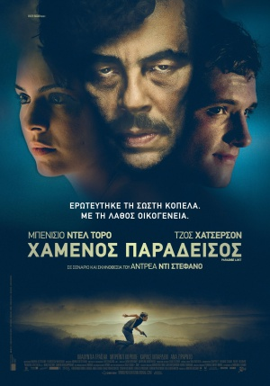 Escobar: Paradise Lost 1433x2048