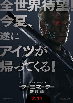 Terminator Genisys 2150x3041