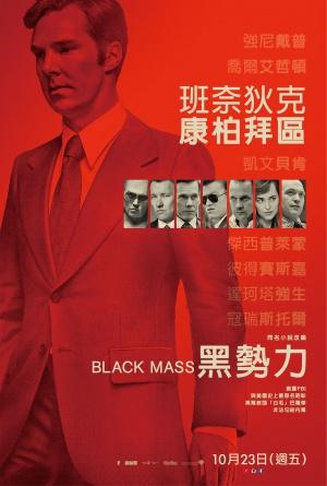 Black Mass - L'ultimo gangster 1382x2048