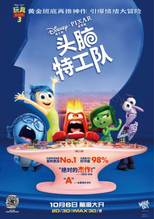 Inside Out 1985x2835