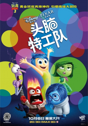 Inside Out 1986x2835