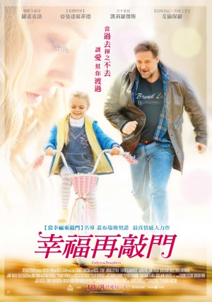 Fathers & Daughters 1973x2810