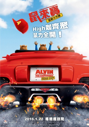 Alvin and the Chipmunks: The Road Chip 1974x2810