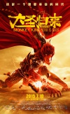 Xi you ji zhi da sheng gui lai poster