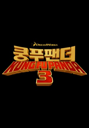 Kung Fu Panda 3 628x900