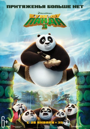 Kung Fu Panda 3 5273x7500