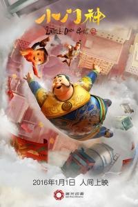 Xiao men shen poster